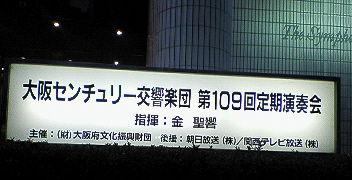 COO109回定期