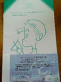 こどもの日コンサート2006