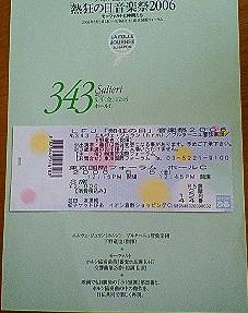 LFJ2006 下野さん