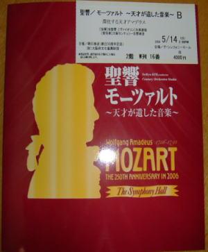 20060514 聖響/モーツァルト1
