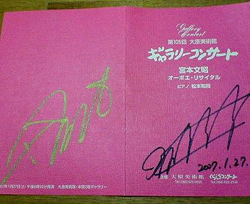 20070127 宮本さん&松本さんのサイン