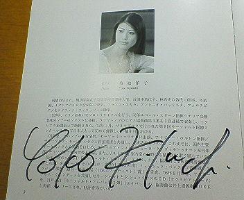 20070708 菊池さんサイン