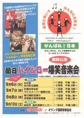 女川では9月6日公演@<br />&lt;br /&gt;町立病院