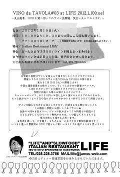 LIFE-NIIGATA_convert_20120105171031.jpg
