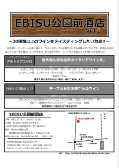 ebisu-kouenmae_convert_20120105171149.jpg
