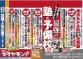 週刊 ダイヤモンド2/25