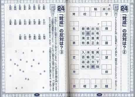 ... 小学生の漢字パズル】⇒低学年
