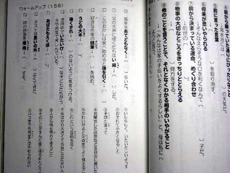 難語2000
