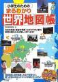 小学生のための まるわかり 世界地図帳