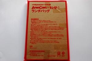 キューピーランチバッグ【AneCan11月号 付録】