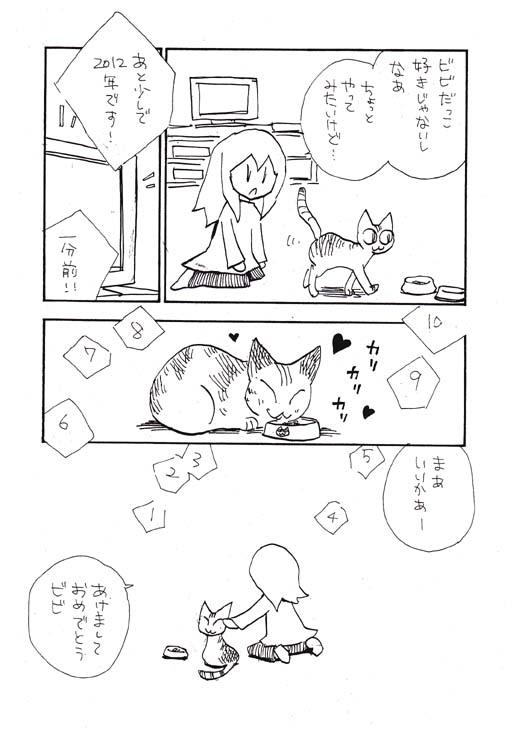 ふりねこなぎ6
