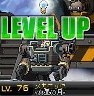 7・24メカ76LV