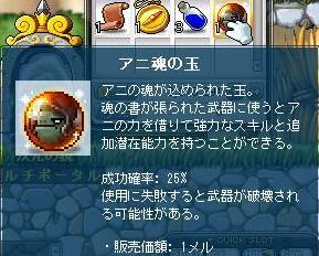 7・20アニの魂の玉
