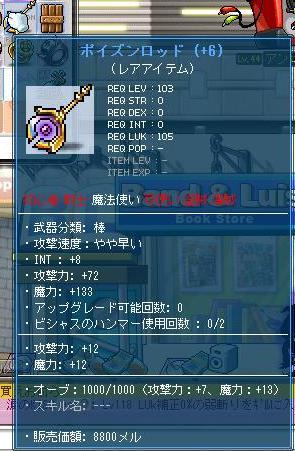 7・19ポイズンロッド魂武器