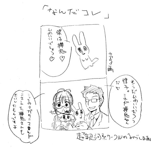 合作4コマ漫画1