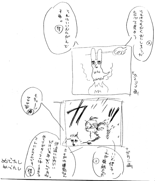 合作4コマ漫画2