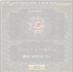 練成・・・!