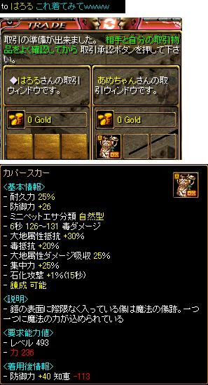 剣士グラ!!