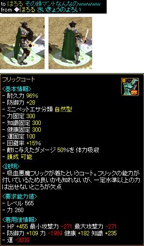剣士xフリックコート
