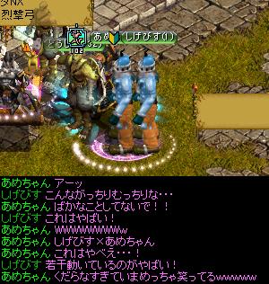 しげさん×あめ