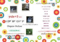 2011.11ateliermoom