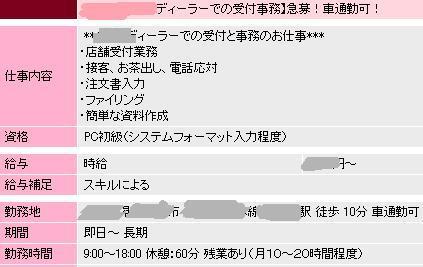 080125sigotokyuujin2.jpg