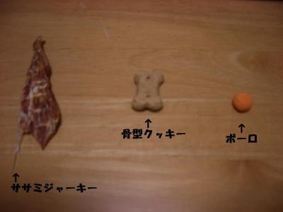 20080207_どっち3