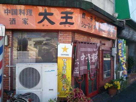 大王(ターワン)店の外観