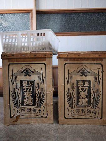興津の大澤製麺所