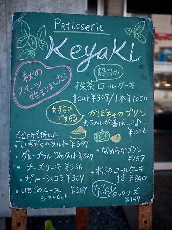 keyaki メニューボード