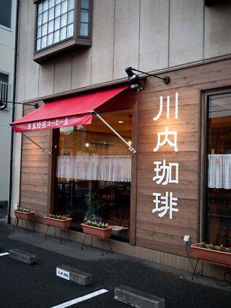 川内珈琲 店の外観