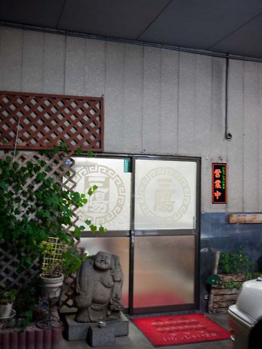 三陽@鰍沢 店の外観