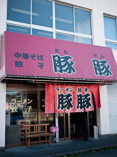 豚豚曲金店