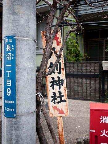 八剣神社 勘弁