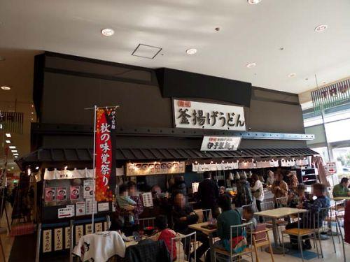 伊予製麺 店の外観