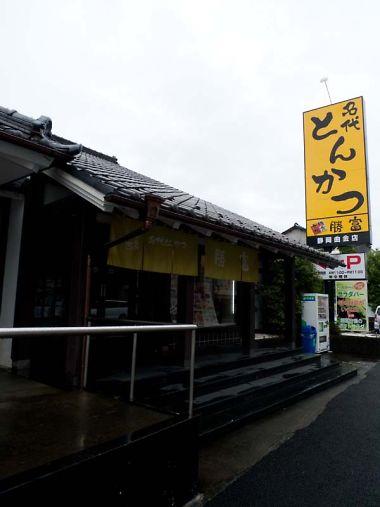 名代とんかつ勝富曲金店 店の外観