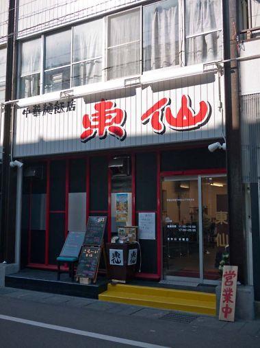 中華麺飯店 東仙 店の外観