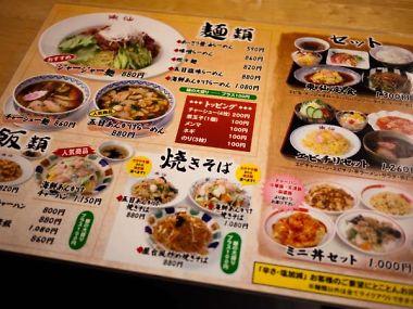 中華麺飯店 東仙 メニュー