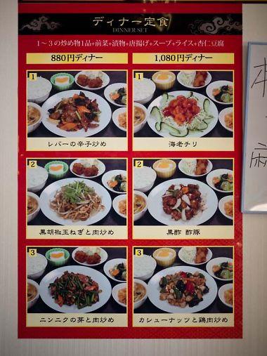 中華食堂 喜満家 メニュー
