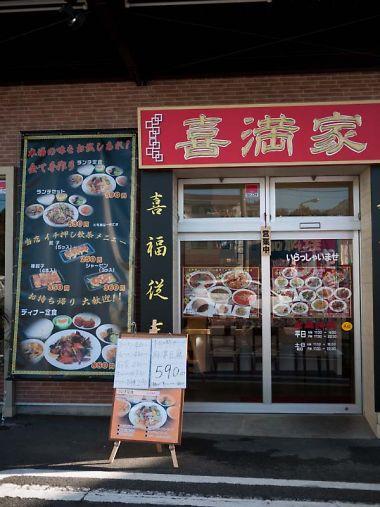 中華食堂 喜満家 店の外観
