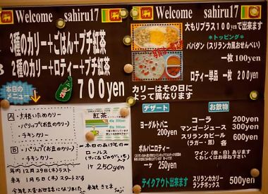 Sahiru17(サヒルイチナナ)メニュー