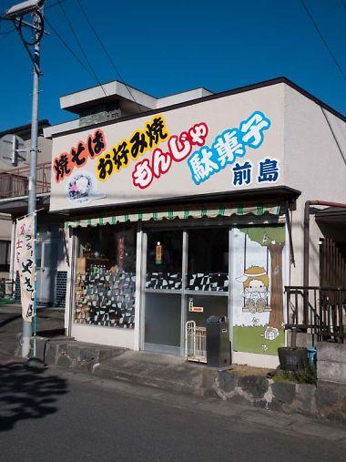 前島 富士宮やきそば 店の外観
