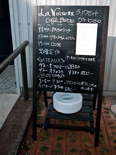 ラ ノワゼット カフェ ビストロ メニュー看板
