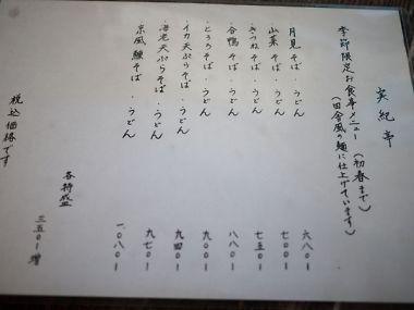 実紀亭 メニュー