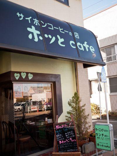 ホッとCafe 店の外観