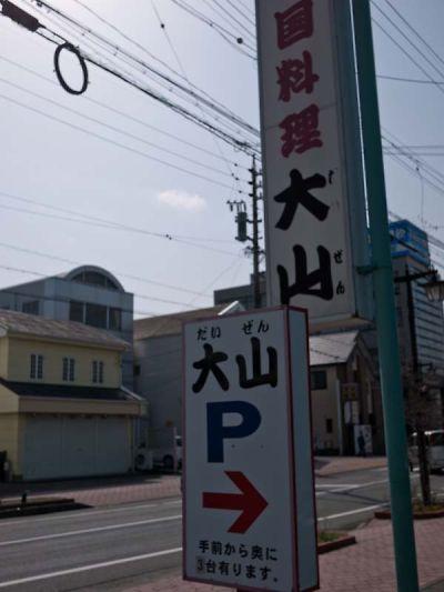 磐田 大山