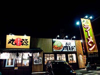 丸源ラーメン藤枝店 店の外観