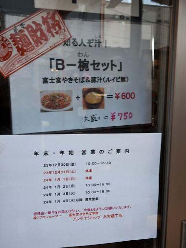 富士宮やきそば学会 アンテナショップメニュー