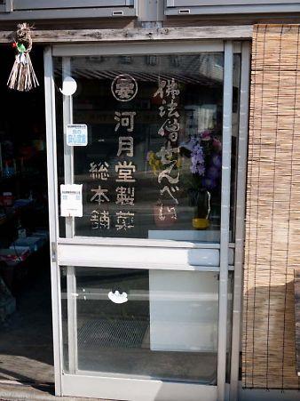 河月堂製菓 入り口