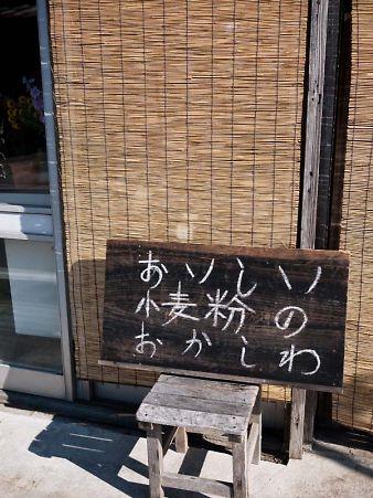 河月堂製菓 おかしわ看板